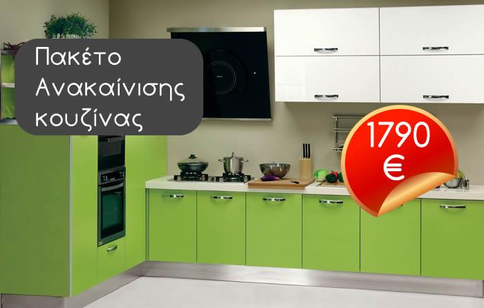 Πακέτο ανακαίνισης κουζίνας smart από 1790 €