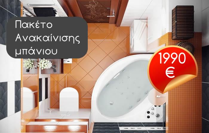 Πακέτο ανακαίνισης μπάνιου medium από 1990 €