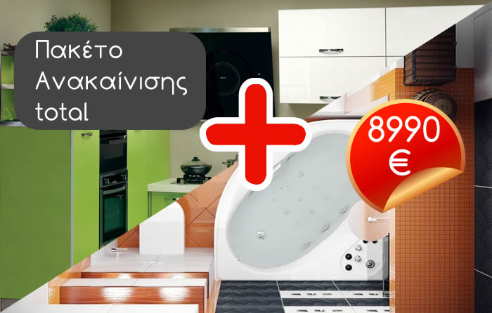 Πακέτο ανακαίνισης σπιτιού total από 8990 €