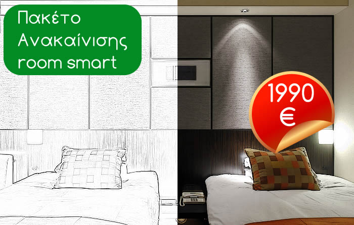 Πακέτο ανακαίνισης  room smart από 1990€