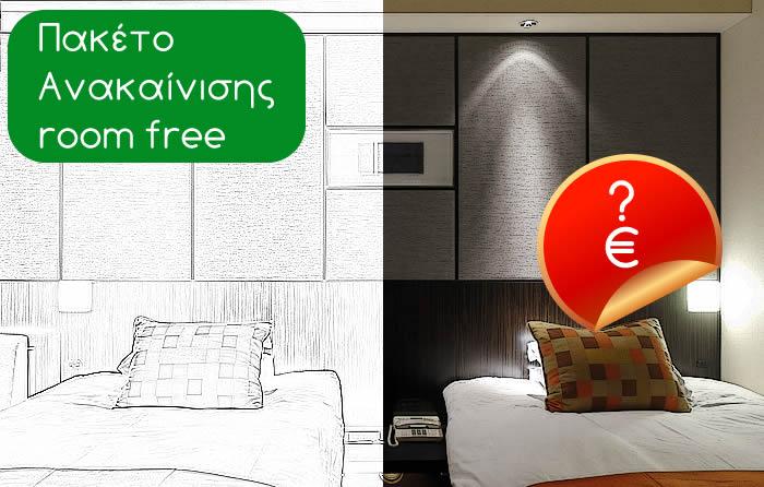 Πακέτο επιλογή ανακαίνισης room free