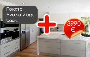 Πακέτο ανακαίνισης σπιτιού basic από 3990 €
