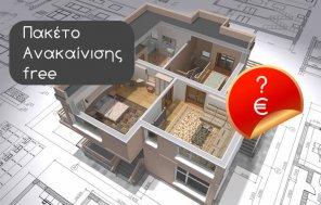 Πακέτο επιλογή ανακαίνισης σπιτιού free